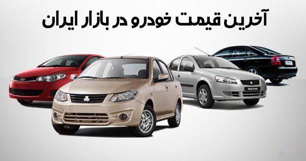 قیمت روز خودرو (۹۹/۷/۳۰)   خودرو ارزان میشود؟