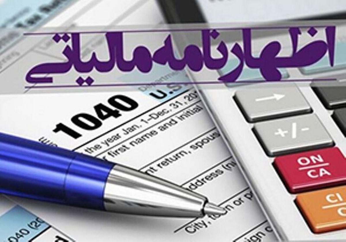 تمدید مهلت ارائه اظهارنامه مالیاتی اشخاص حقوقی و صاحبان املاک اجاری