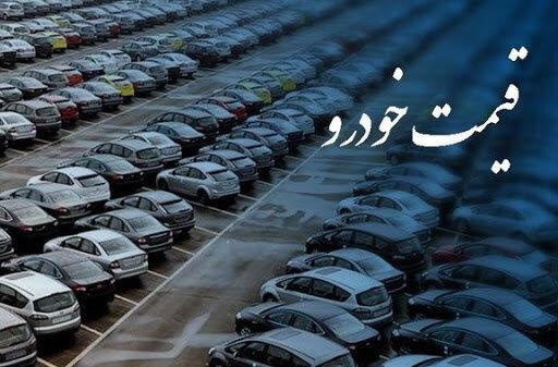 آخرین قیمت انواع خودروها در بازار خودرو