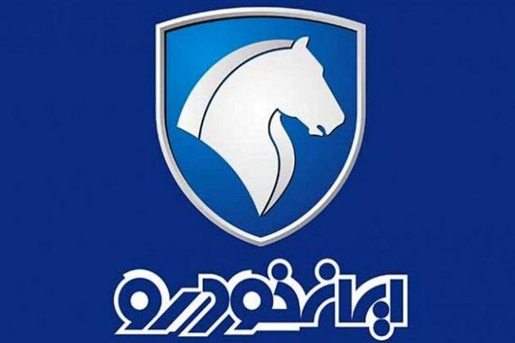شرایط فروش ۷ محصول ایران خودرو اعلام شد
