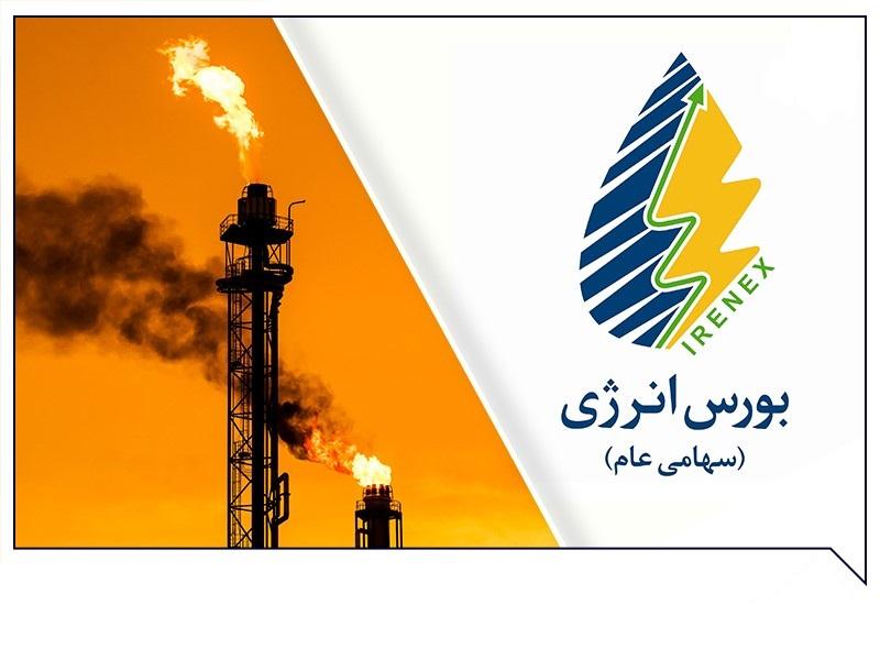 بورس انرژی میزبان عرضه نفت سفید شرکت ملی پخش فرآورده های نفتی