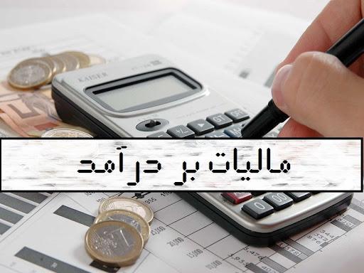 نسبت مالیات به درآمد ملی باید به دو برابر افزایش یابد