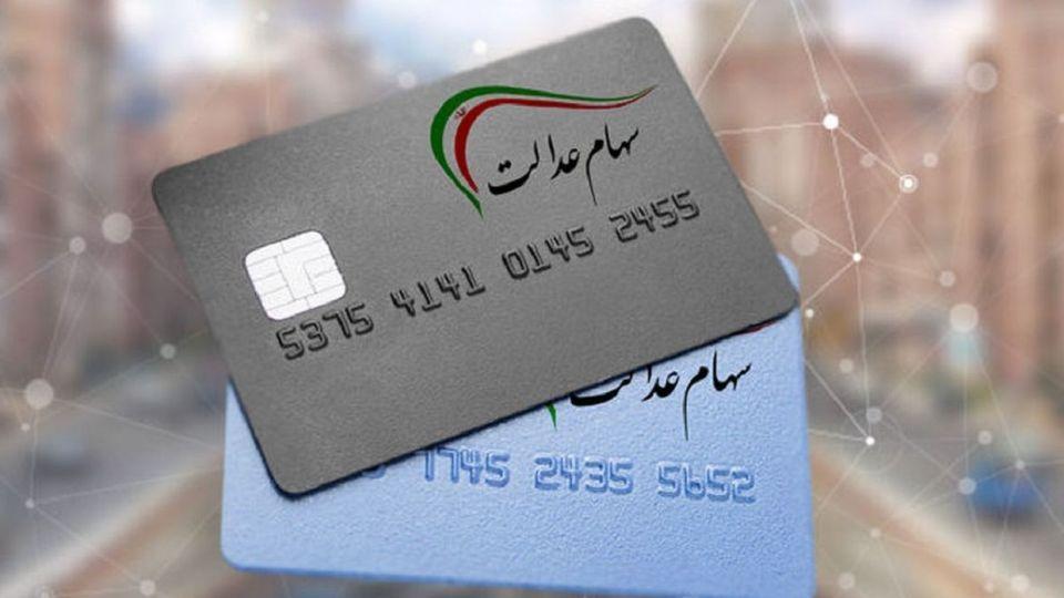 دریافت کارت اعتباری سهام عدالت در انتظار اقدامات نهایی سمات
