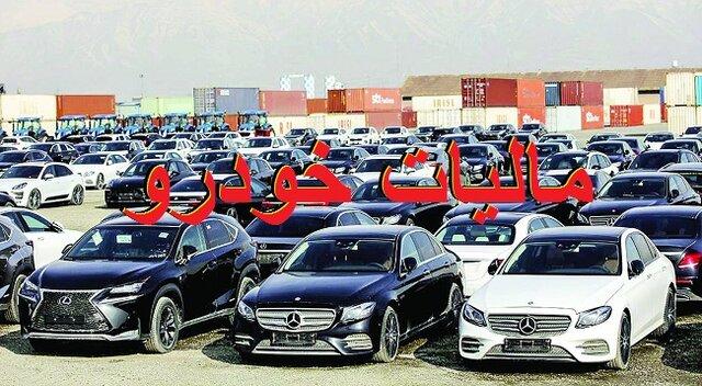 «لوکسسواران» برای مالیات آماده باشند!   مالکان خودروهای خارجی چقدر باید مالیات بدهند؟ (+جدول)