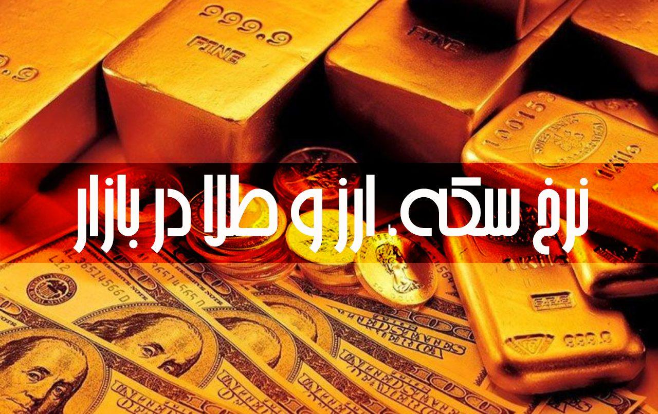 قیمت طلا، سکه، دلار و ارز امروز ۱۴۰۰/۰۲/۲۵