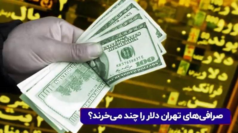 صرافیهای تهران دلار را چند میخرند؟