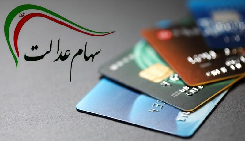 جزئیاتی جدید از کارت اعتباری سهام عدالت
