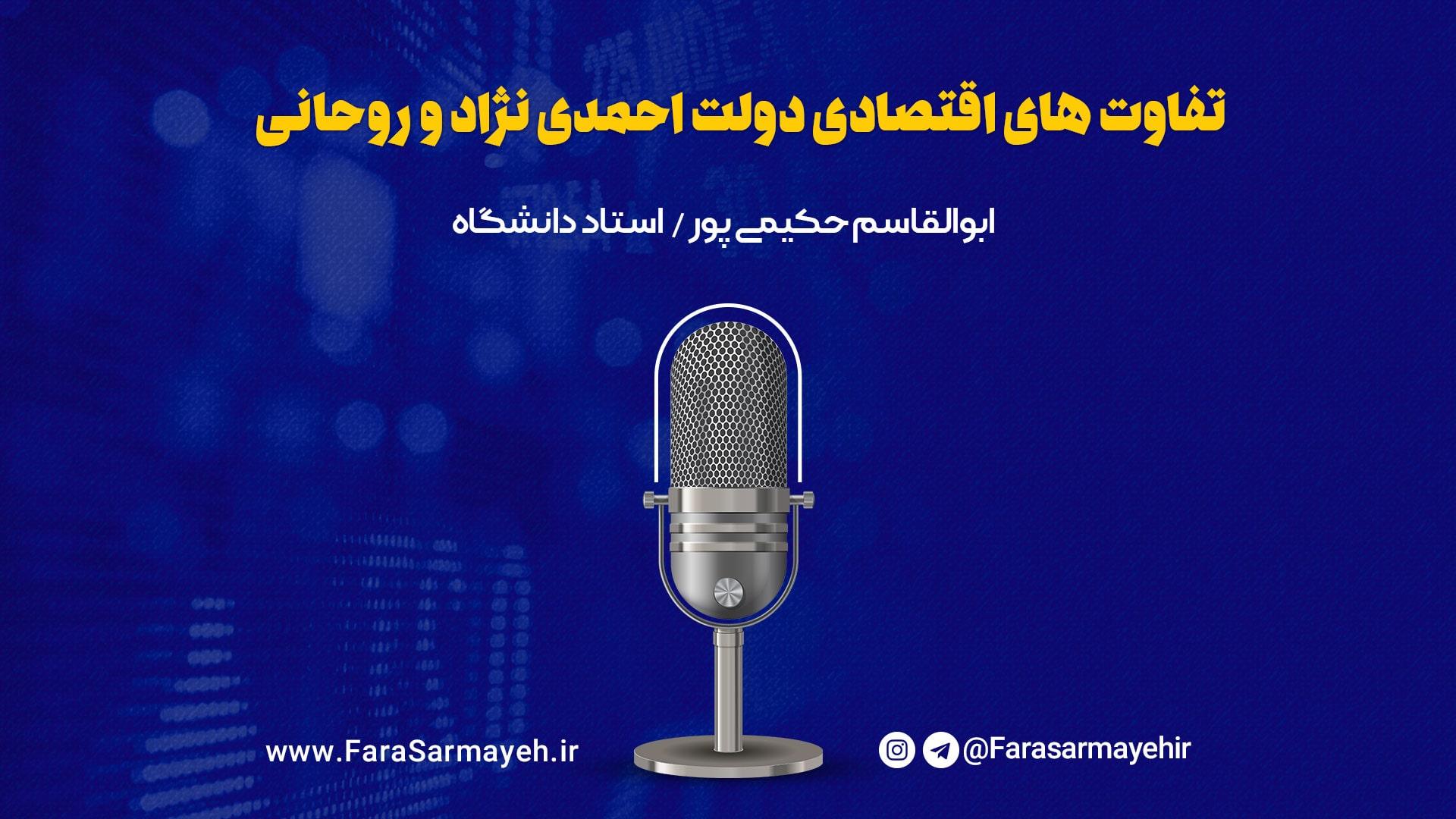 تفاوتهای اقتصادی دولت احمدینژاد و روحانی