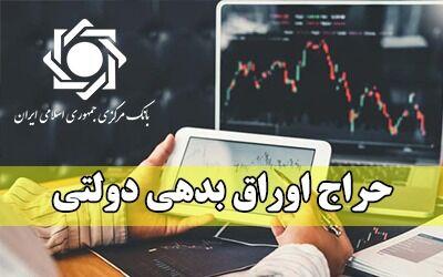 شتابگیری فروش اوراق بدهی