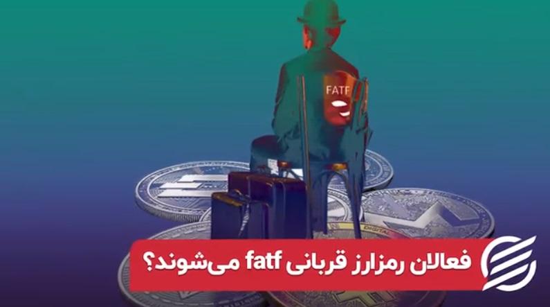 فعالان رمزارز قربانی FATF میشوند؟