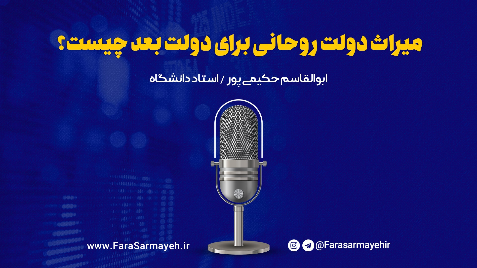میراث دولت روحانی برای دولت بعد چیست؟