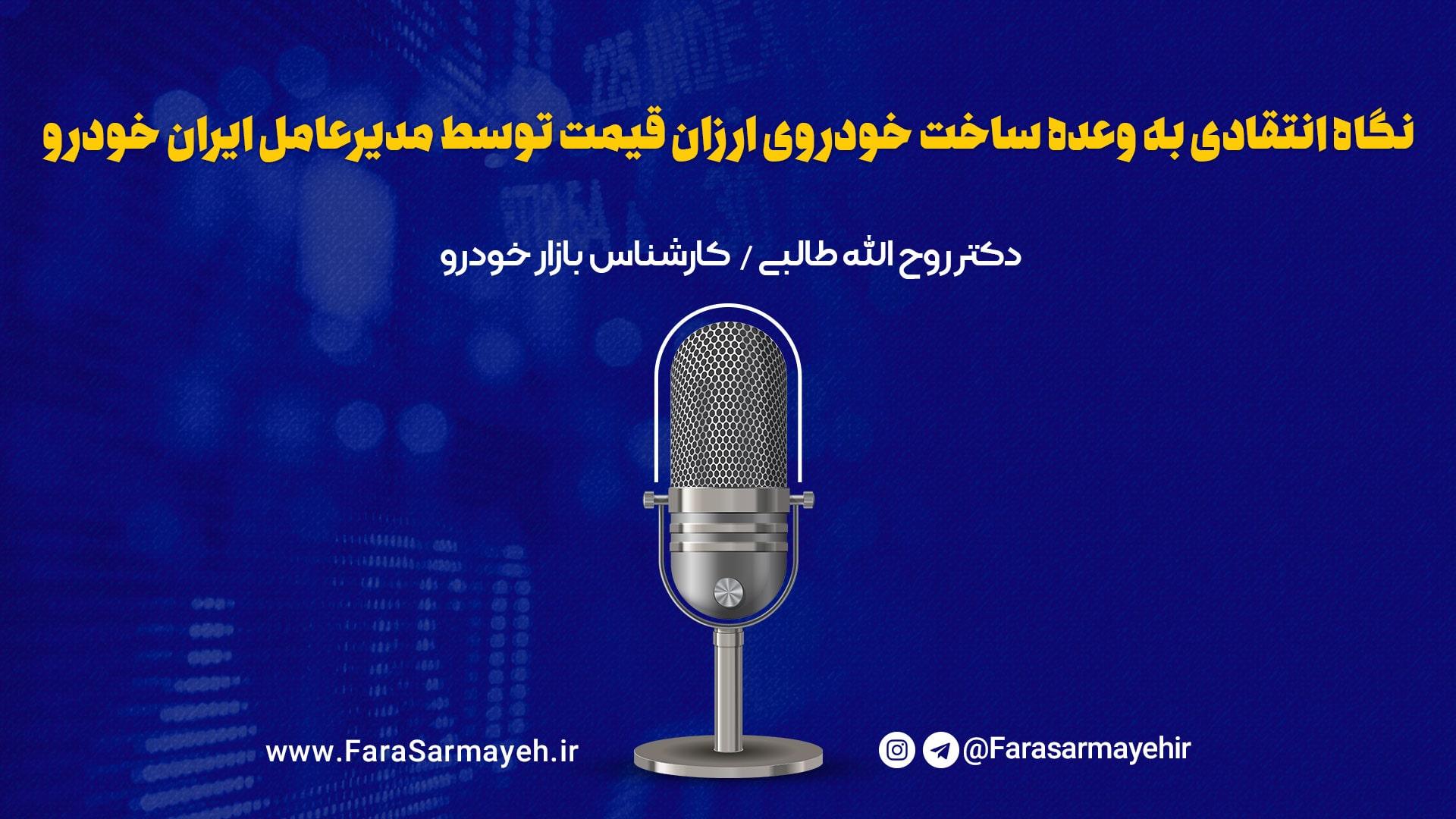 نگاه انتقادی به وعده ساخت خودروی ارزان قیمت توسط مدیرعامل ایران خودرو